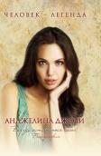 andzhelyna-dzholy-byohrafyya_rona-merser
